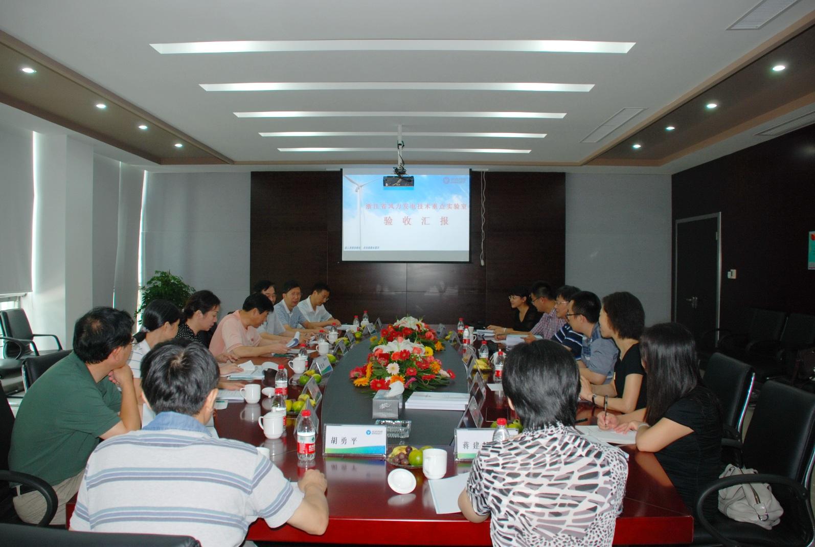 浙江省风力发电技术重点实验室建设项目顺利通过验收20120822 .JPG